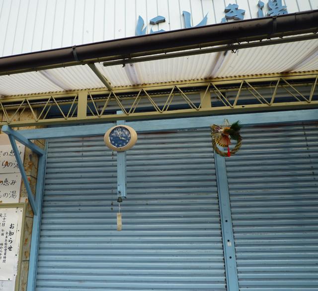 茨木市主原のにしき湯には時計があります