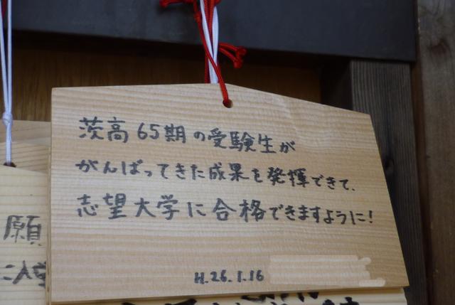 2014茨木神社の絵馬8