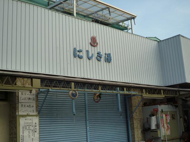 茨木市主原のにしき湯