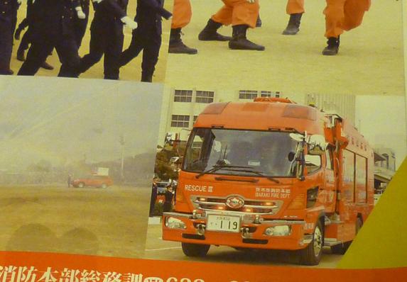 kk広報茨木消防車h
