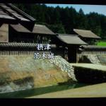 黒田官兵衛「摂津茨木城」