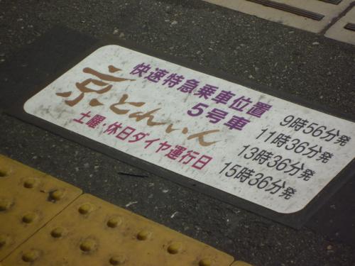 阪急十三駅の「京とれいん」停車位置