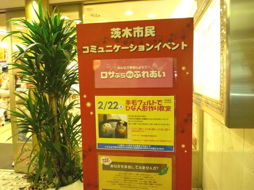 ロサビア茨木のイベント看板
