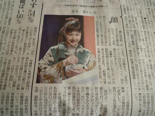 黒木華さん受賞のニュース記事