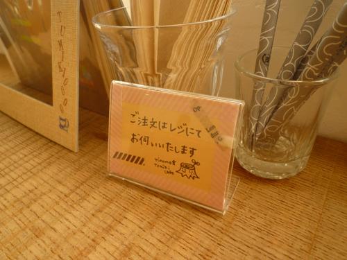 積み木カフェのテーブル上のPOP