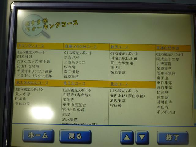 茨木市のおすすめウォーキングコース