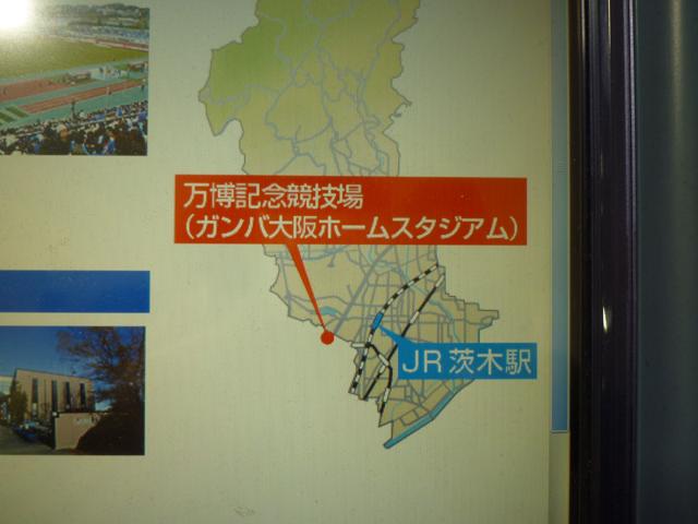 茨木観光ガイドの万博情報