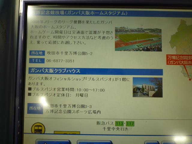 茨木観光ガイドのガンバの情報