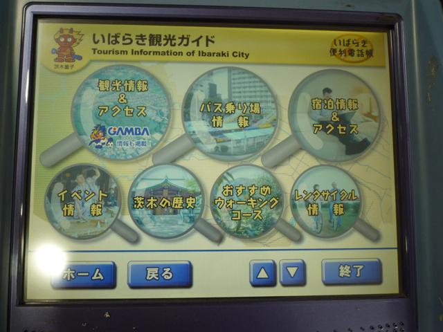 茨木観光ガイドの画面