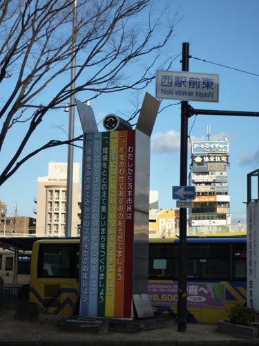 JR茨木駅のレインボータワー