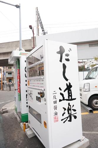 阪急茨木市駅そば自販機横から