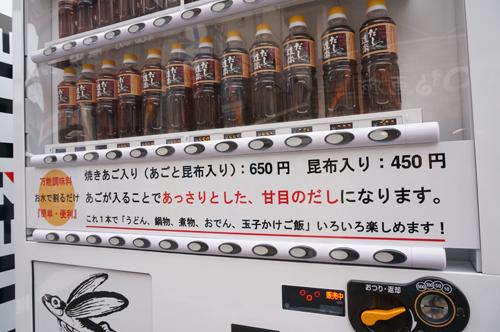 阪急茨木市駅そばの自販機説明
