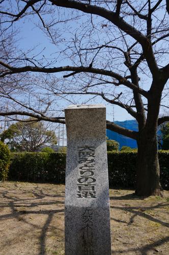 大阪みどりの百選石碑