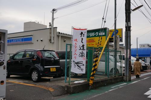 阪急茨木市駅そばののぼり