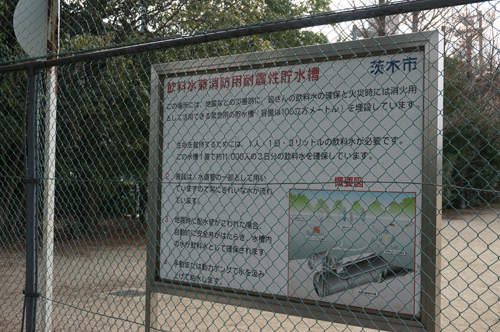 若園公園、貯水槽の看板
