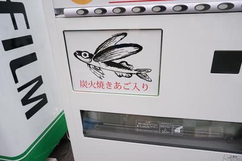 阪急茨木市駅そば自販機のイラスト