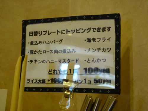 カフェレストランRnoトッピング用POP