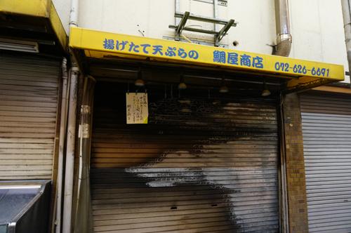 心斉橋商店街・鯛屋商店