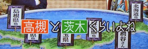 茨木高槻問題