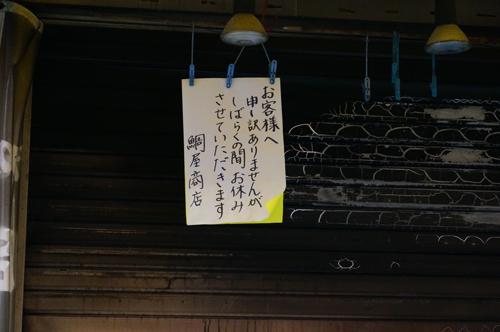 心斉橋商店街の鯛屋さんのお手紙