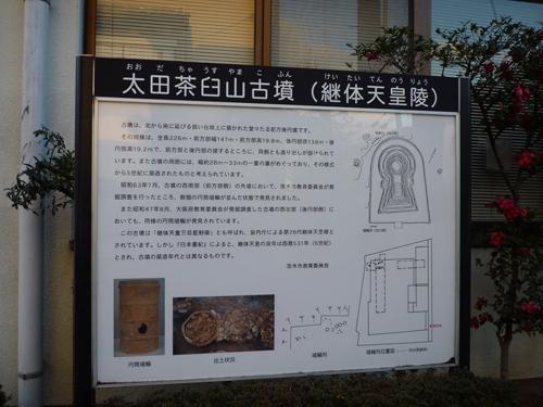 茨木太田茶臼山古墳の説明看板