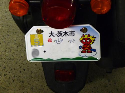 茨木童子ナンバープレート