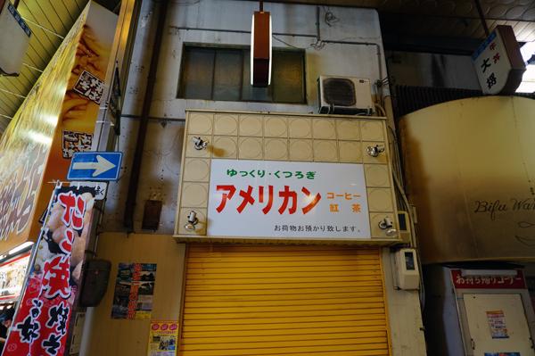 阪急本通商店街アメリカンが童子焼きまんじゅう