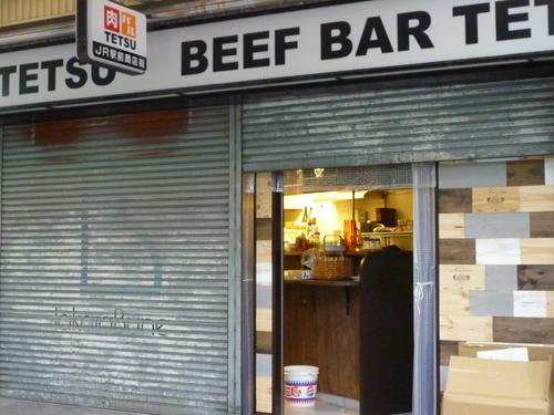 JR茨木の肉バルTETSU入口