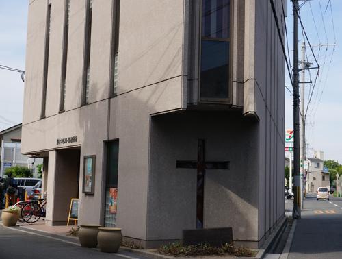 茨木福音教会2