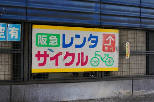 阪急レンタサイクル表示