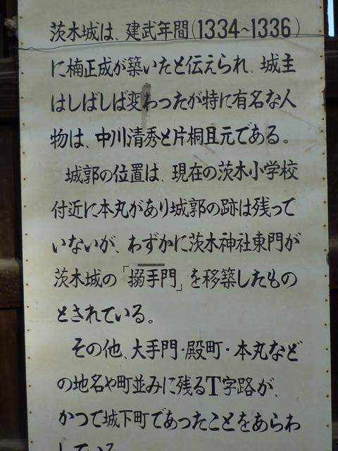 茨木神社からめ手門の説明