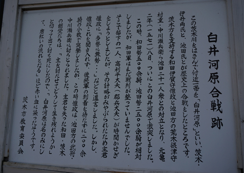 白井河原合戦跡の看板
