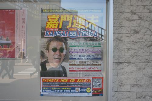 嘉門達夫ライブポスター