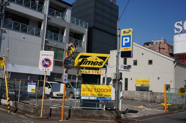 阪急茨木市・タイムズ茨木第3看板