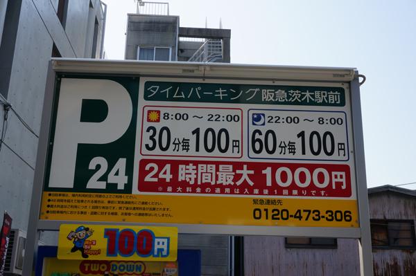タイムパーキング阪急茨木駅前・看板