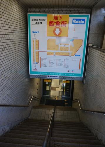 ソシオの階段