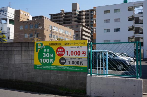 茨木・駅東モータープール看板