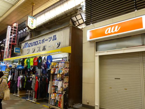 阪急本通商店街フジスポーツ