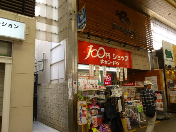 阪急本通商店街100円ショップ