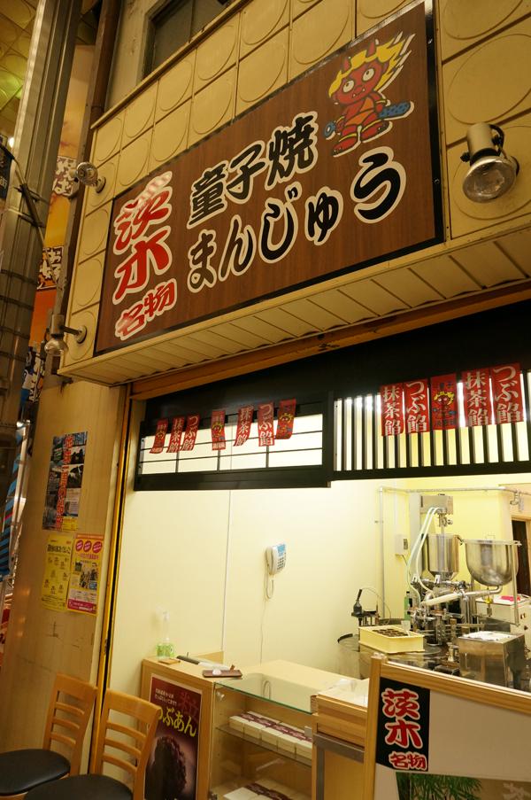 茨木童子焼きまんじゅうの店