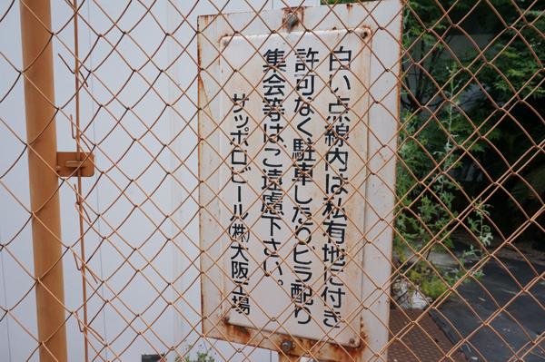 立命館の工事現場にサッポロビールの看板