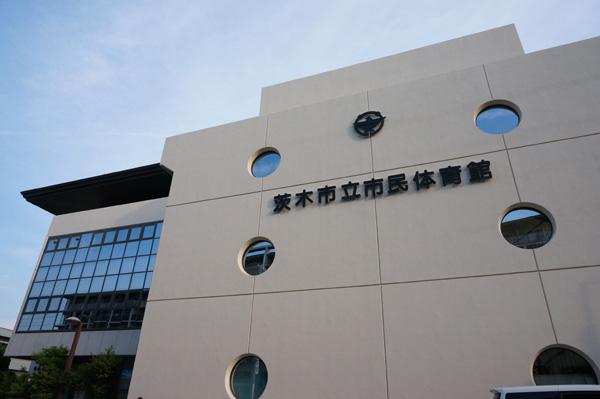茨木市民体育館