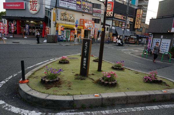 総持寺の駅前