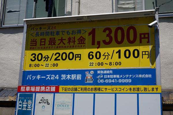 パッキーズ24茨木駅前