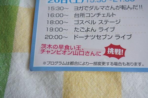 茨木レトロ村早食い王