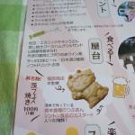 茨木レトロ村たべもの