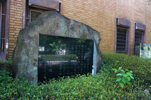 川端康成「茨木市で」の石碑