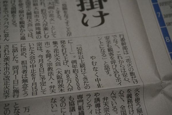 kk新聞3DSC04235