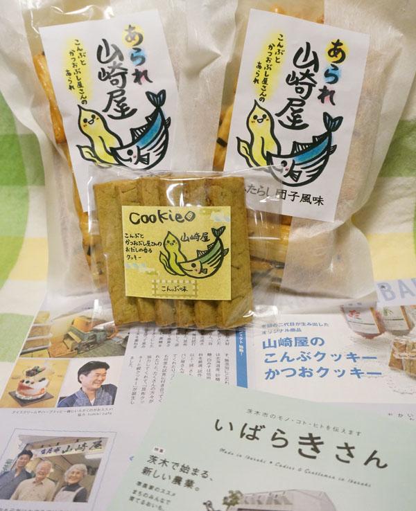 山崎屋さんといばらきさんDSC04301