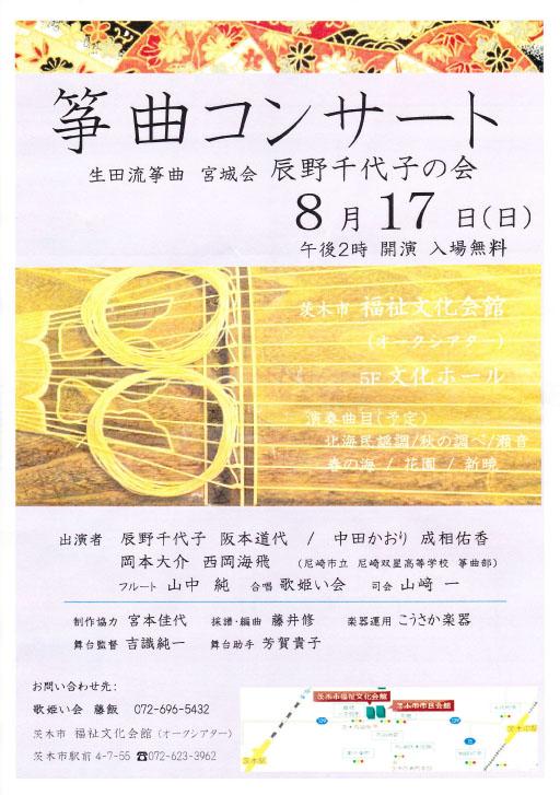 辰野千代子さんチラシIMG_20140804_0001